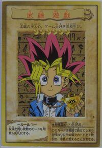 YUGI MUTO, la toute première carte Yu-Gi-Oh jamais éditée